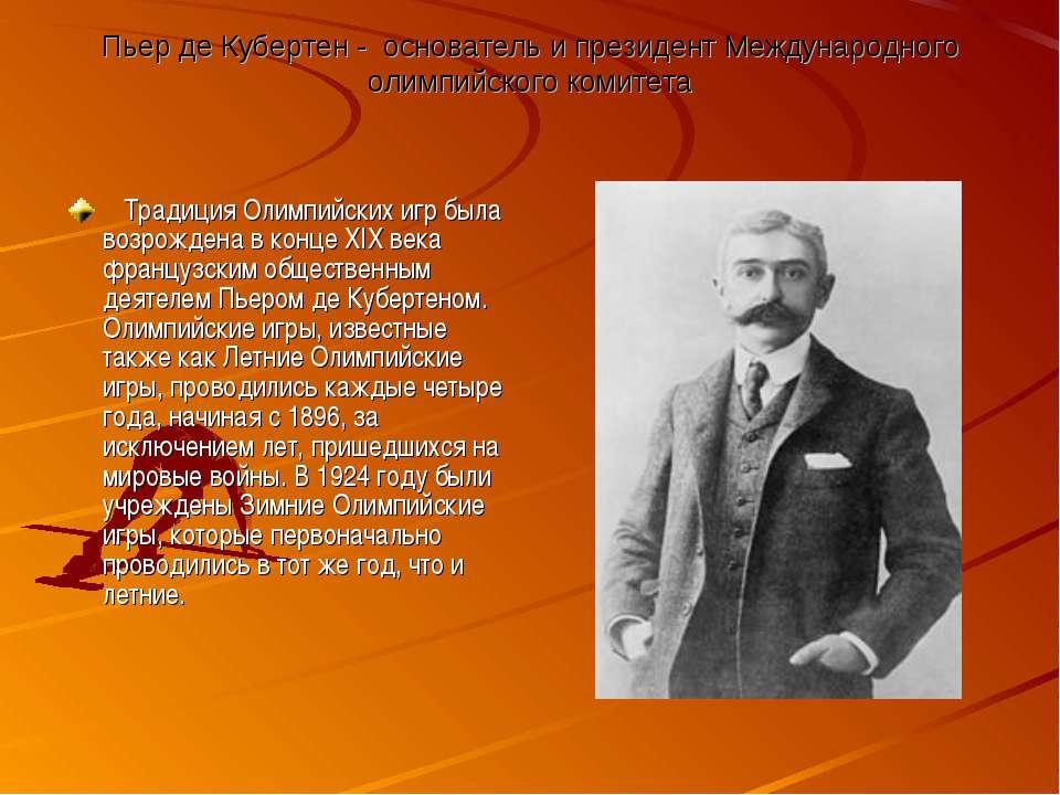 Пьер де Кубертен - основатель и президент Международного олимпийского комитет...