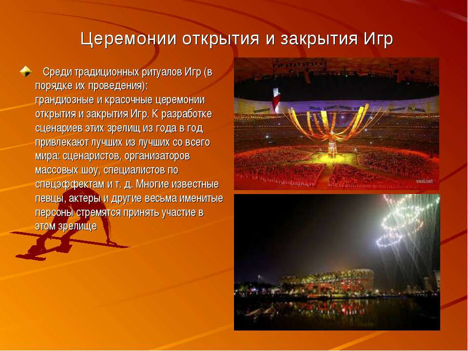 Церемонии открытия и закрытия Игр Среди традиционных ритуалов Игр (в порядке ...