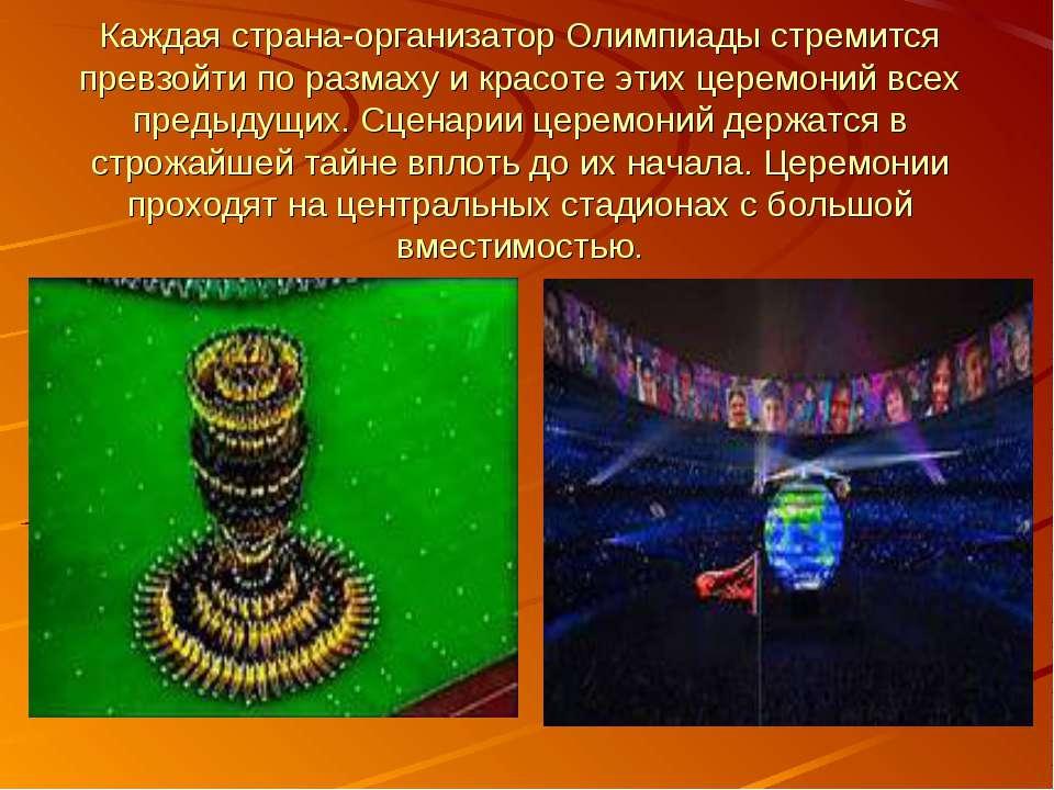 Каждая страна-организатор Олимпиады стремится превзойти по размаху и красоте ...
