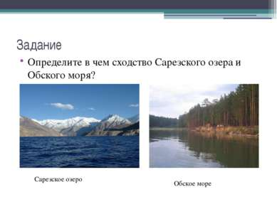 Задание Определите в чем сходство Сарезского озера и Обского моря? Сарезское ...