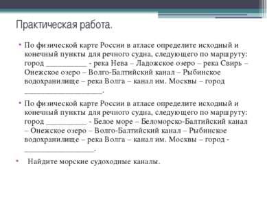 Практическая работа. По физической карте России в атласе определите исходный ...
