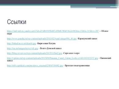 Ссылки https://im0-tub-ru.yandex.net/i?id=d33db9305b487c85bfb780d33fa2e982&n=...