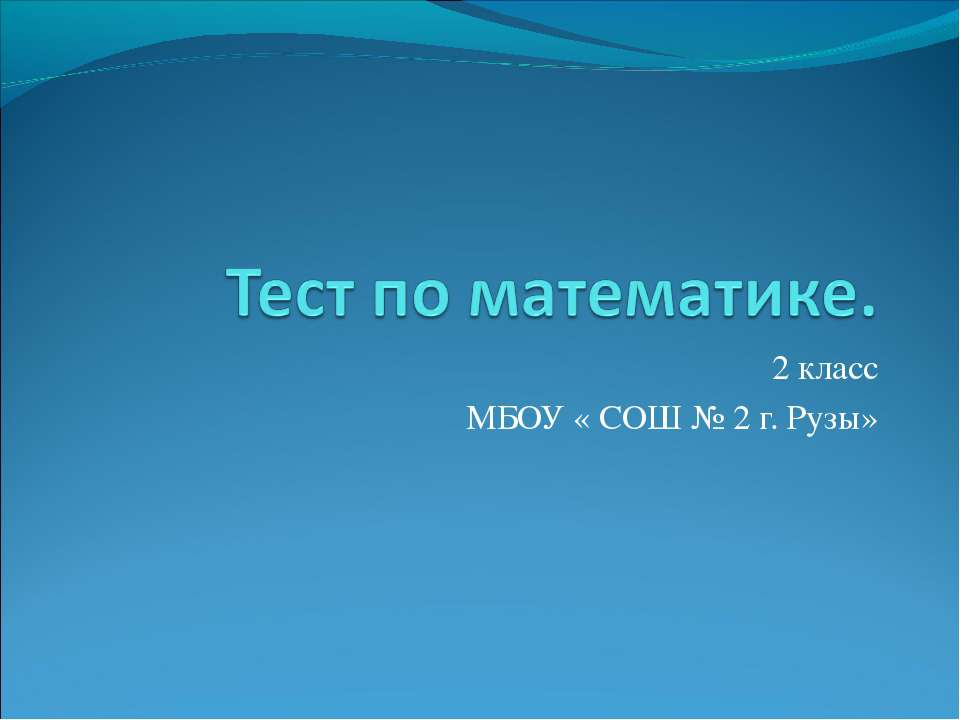 2 класс МБОУ « СОШ № 2 г. Рузы»