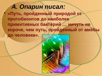 А. Опарин писал: «Путь, пройденный природой от протобионтов до наиболее прими...