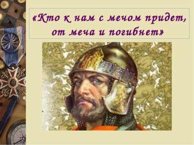 «Кто к нам с мечом придет, от меча и погибнет»