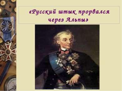 «Русский штык прорвался через Альпы»