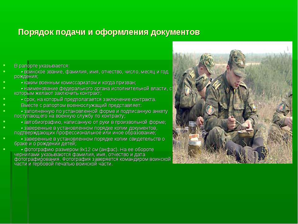 Порядок подачи и оформления документов В рапорте указывается: • воинское зван...