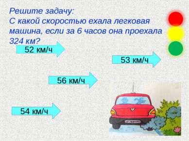Решите задачу: С какой скоростью ехала легковая машина, если за 6 часов она п...
