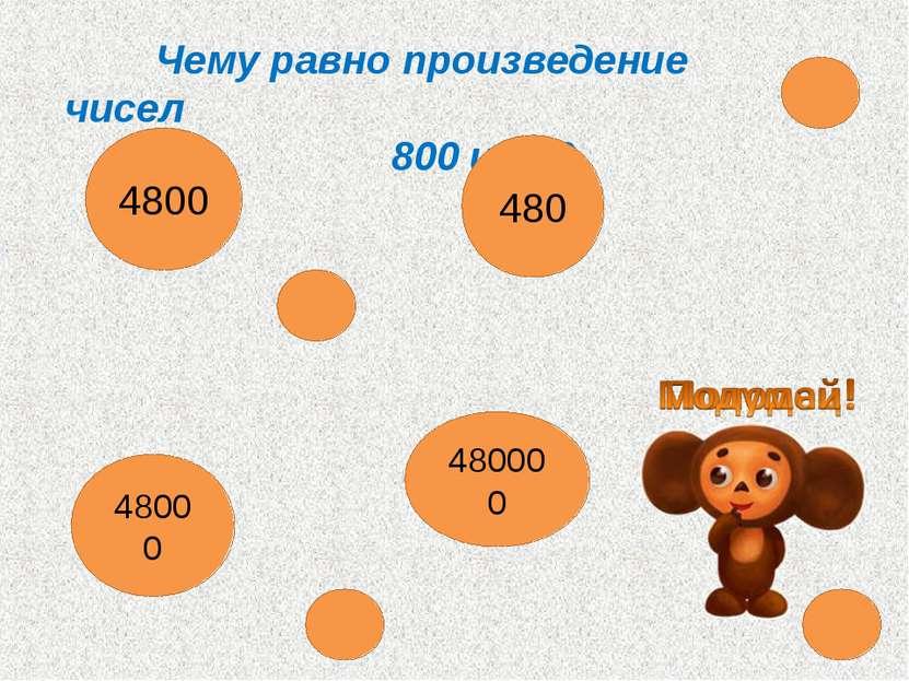 Чему равно произведение чисел 800 и 60? 4800 480 48000 480000