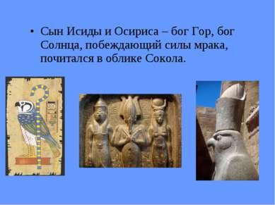 Сын Исиды и Осириса – бог Гор, бог Солнца, побеждающий силы мрака, почитался ...