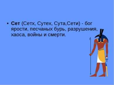 Сет (Сетх, Сутех, Сута,Сети)- бог ярости, песчаных бурь, разрушения, хаоса, ...