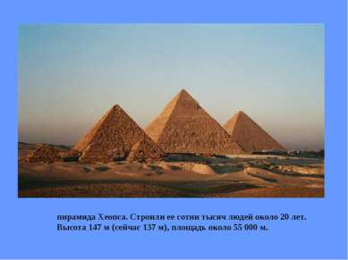 пирамида Хеопса. Строили ее сотни тысяч людей около 20 лет. Высота 147 м (сей...