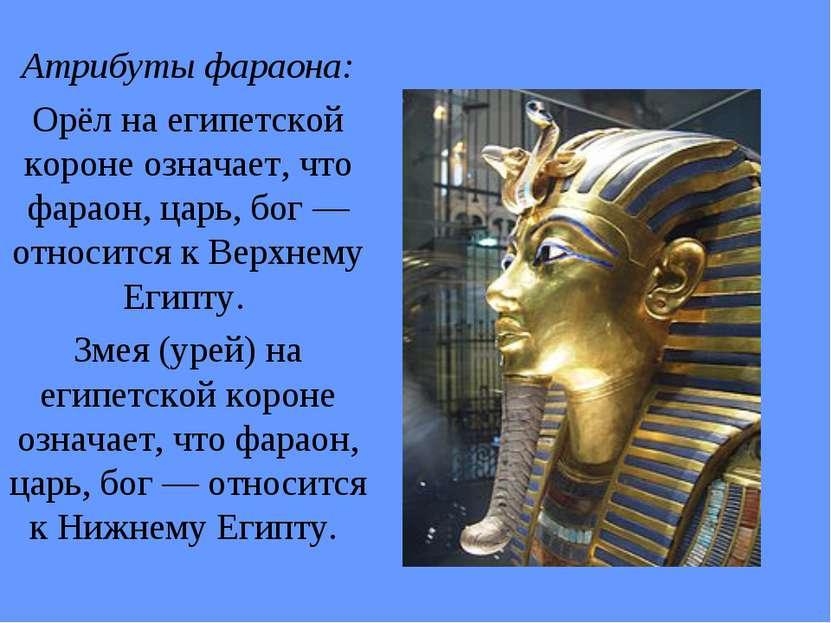 Атрибуты фараона: Орёл на египетской короне означает, что фараон, царь, бог—...