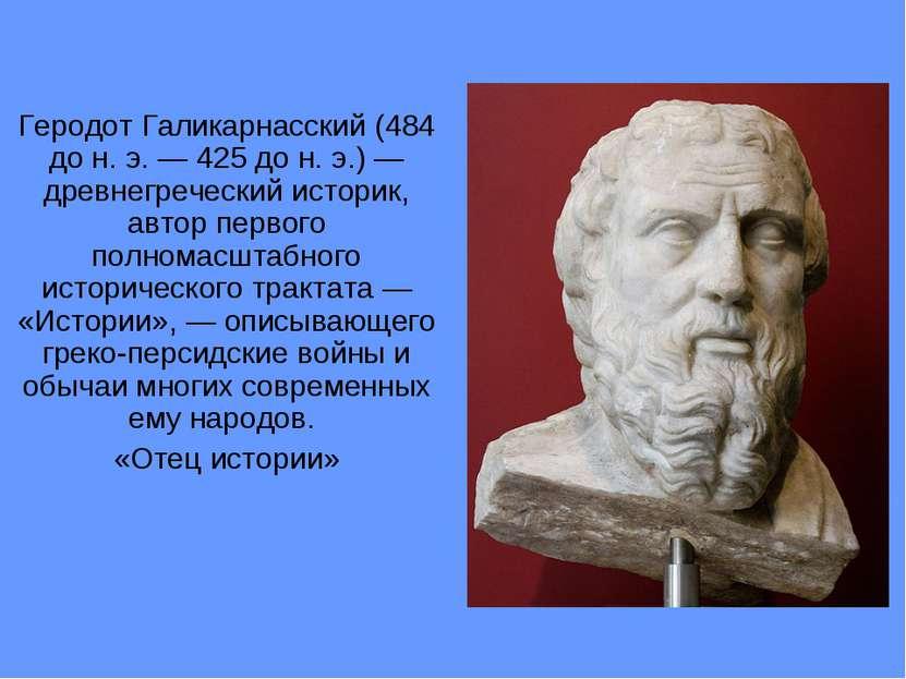 Геродот Галикарнасский (484 до н. э. — 425 до н. э.)— древнегреческий истори...