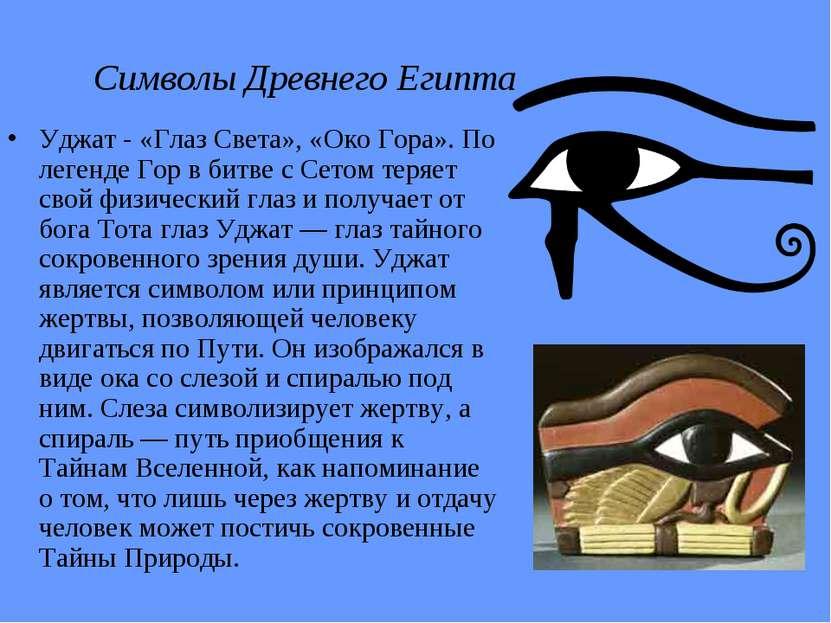 Символы Древнего Египта Уджат - «Глаз Света», «Око Гора». По легенде Гор в би...