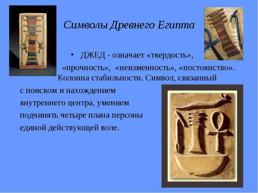 Символы Древнего Египта ДЖЕД - означает «твердость», «прочность», «неизменнос...