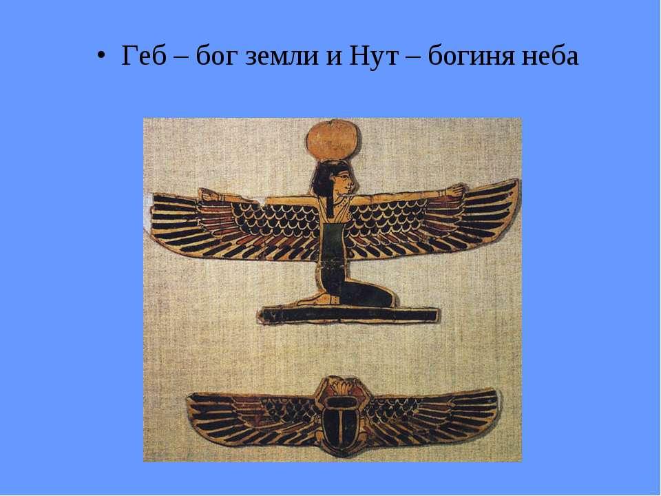 Геб – бог земли и Нут – богиня неба
