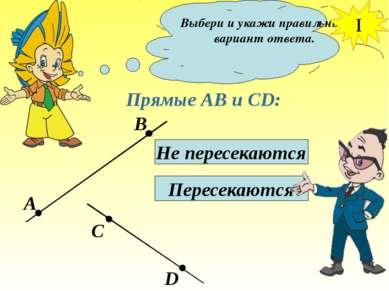 Выбери и укажи правильный вариант ответа. Прямые АВ и СD: Не пересекаются Пер...