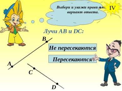 Выбери и укажи правильный вариант ответа. Лучи АВ и DC: Не пересекаются Перес...