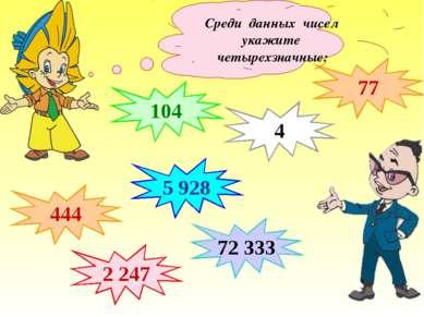Среди данных чисел укажите четырехзначные: 444 104 5 928 2 247 72 333 77 4