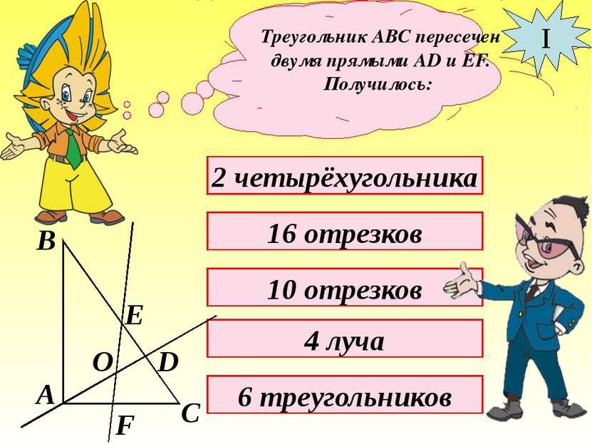 Найдите правильные варианты ответов: Треугольник АВС пересечен двумя прямыми ...