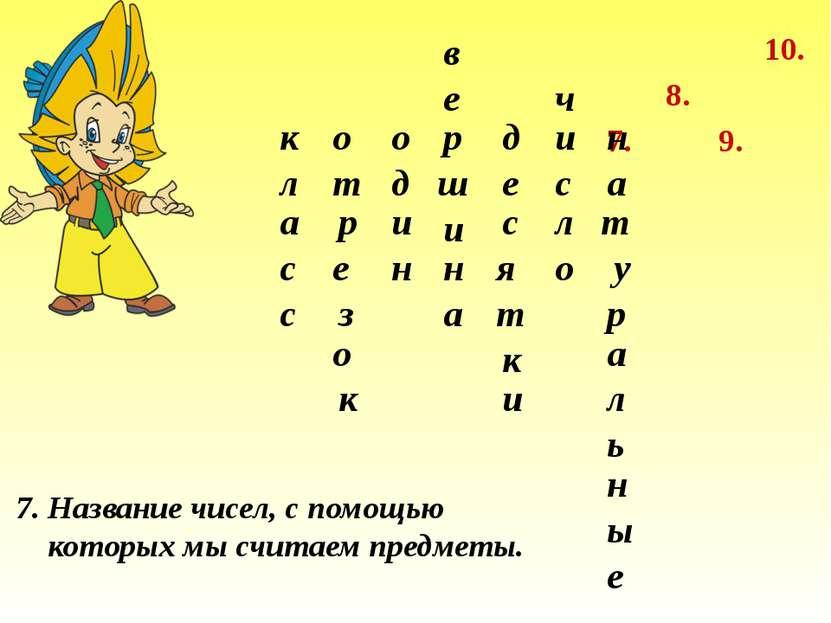 7. 8. 9. 10. 7. Название чисел, с помощью которых мы считаем предметы. к л а ...