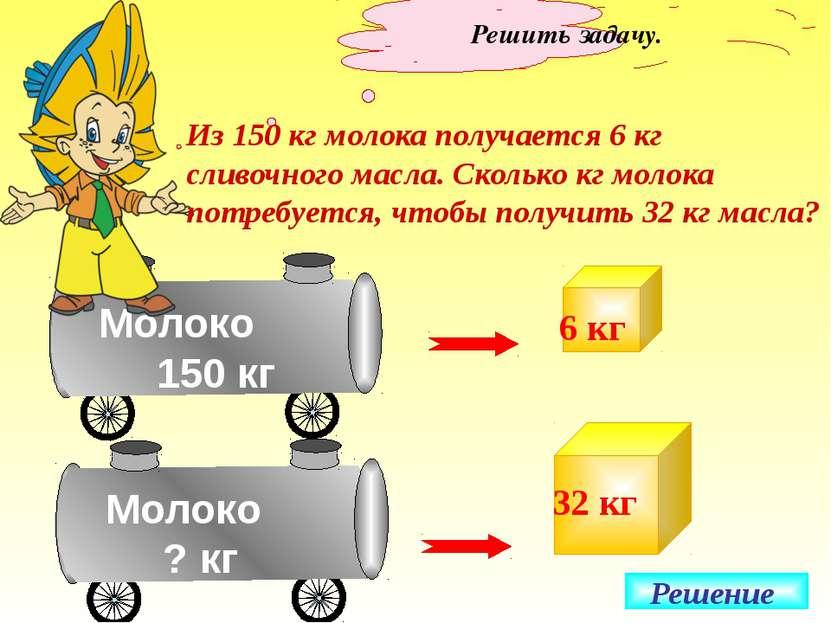 Решить задачу. Из 150 кг молока получается 6 кг сливочного масла. Сколько кг ...
