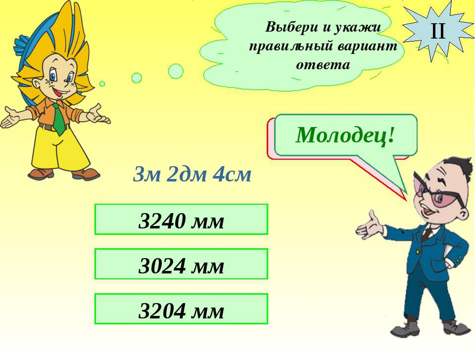 Выбери и укажи правильный вариант ответа 3м 2дм 4см 3240 мм 3024 мм 3204 мм Н...