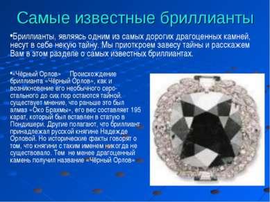 Самые известные бриллианты Бриллианты, являясь одним из самых дорогих драгоце...