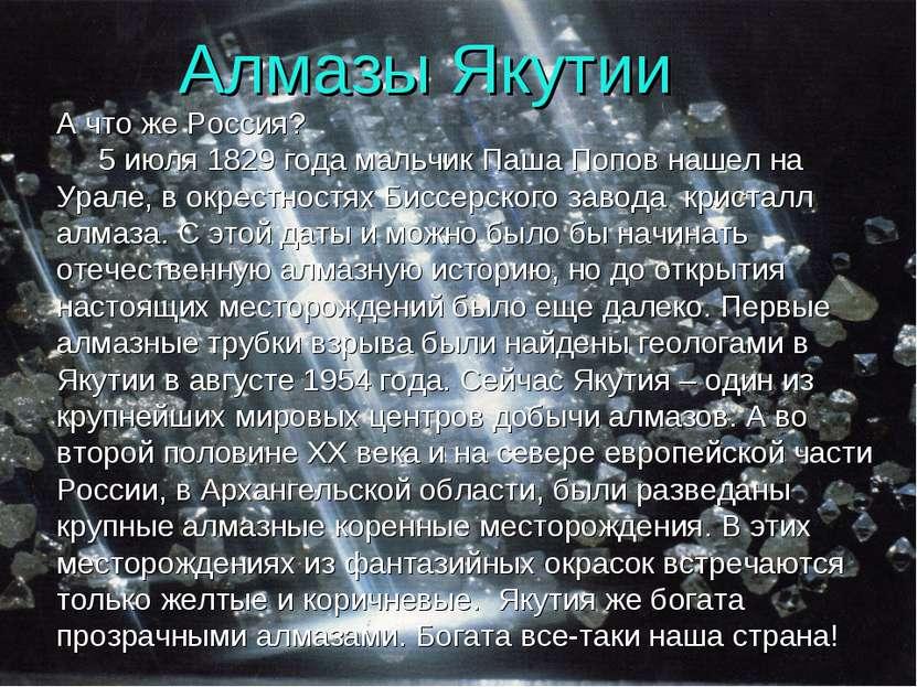 Алмазы Якутии А что же Россия? 5 июля 1829 года мальчик Паша Попов нашел на У...