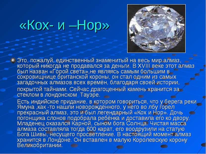 «Кох- и –Нор» Это, пожалуй, единственный знаменитый на весь мир алмаз, которы...