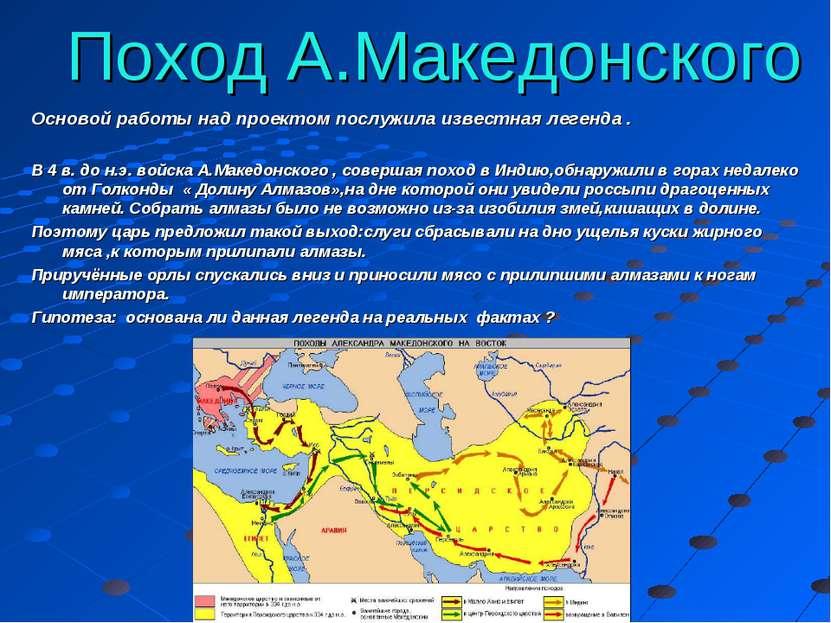 Поход А.Македонского Основой работы над проектом послужила известная легенда ...