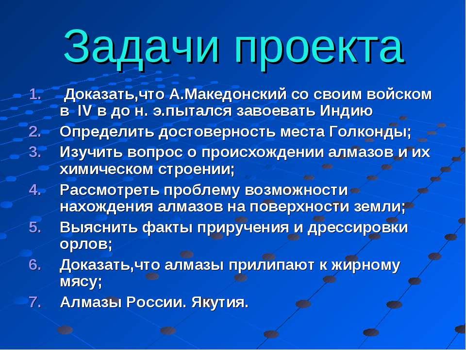 Задачи проекта Доказать,что А.Македонский со своим войском в IV в до н. э.пыт...