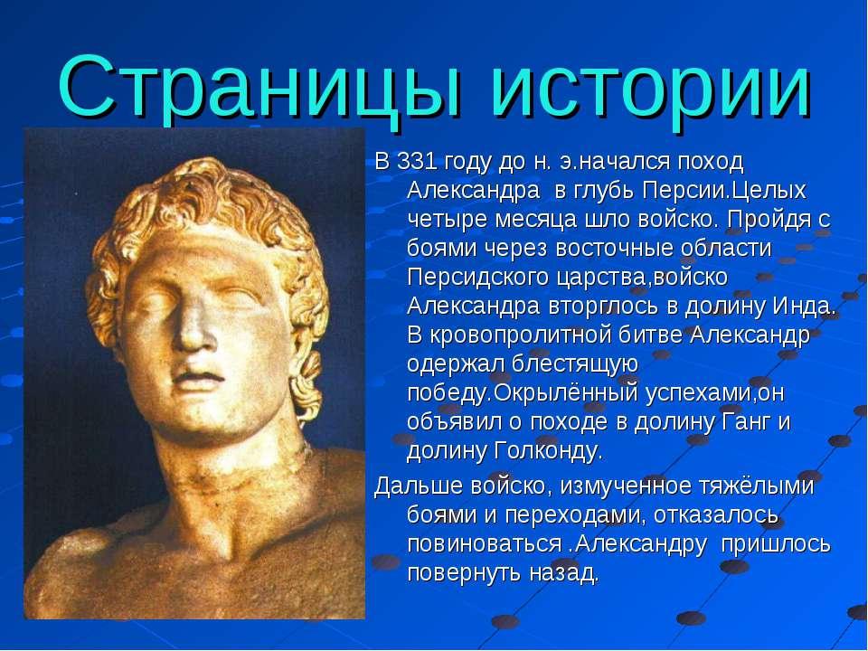 Cтраницы истории В 331 году до н. э.начался поход Александра в глубь Персии.Ц...