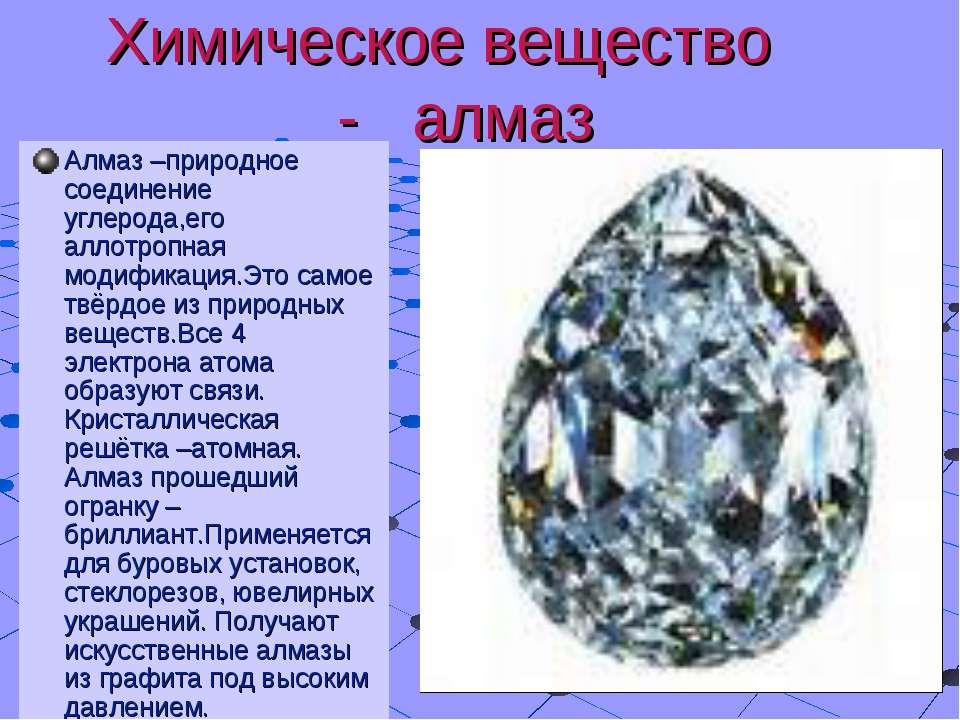 Химическое вещество - алмаз Алмаз –природное соединение углерода,его аллотроп...