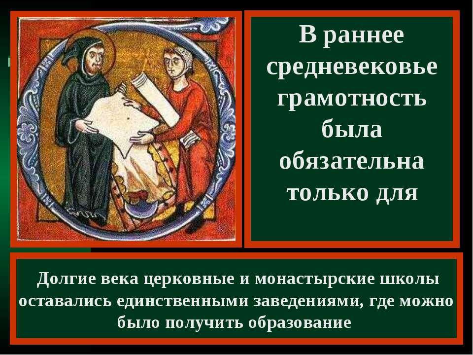 Долгие века церковные и монастырские школы оставались единственными заведения...