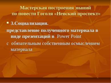 Мастерская построения знаний по повести Гоголя «Невский проспект» 3.Социализа...