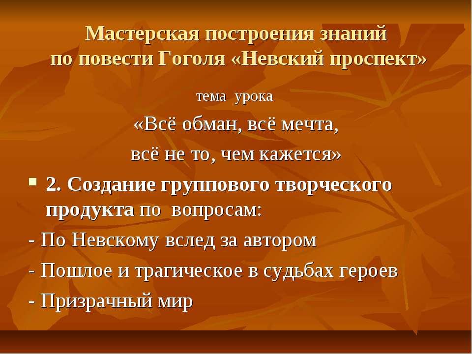 Мастерская построения знаний по повести Гоголя «Невский проспект» тема урока ...