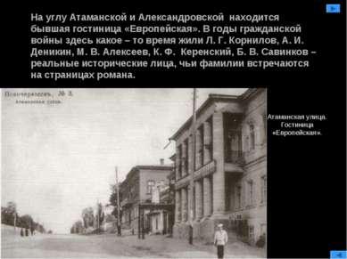 На углу Атаманской и Александровской находится бывшая гостиница «Европейская»...