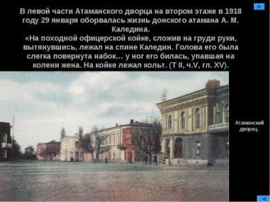 В левой части Атаманского дворца на втором этаже в 1918 году 29 января оборва...