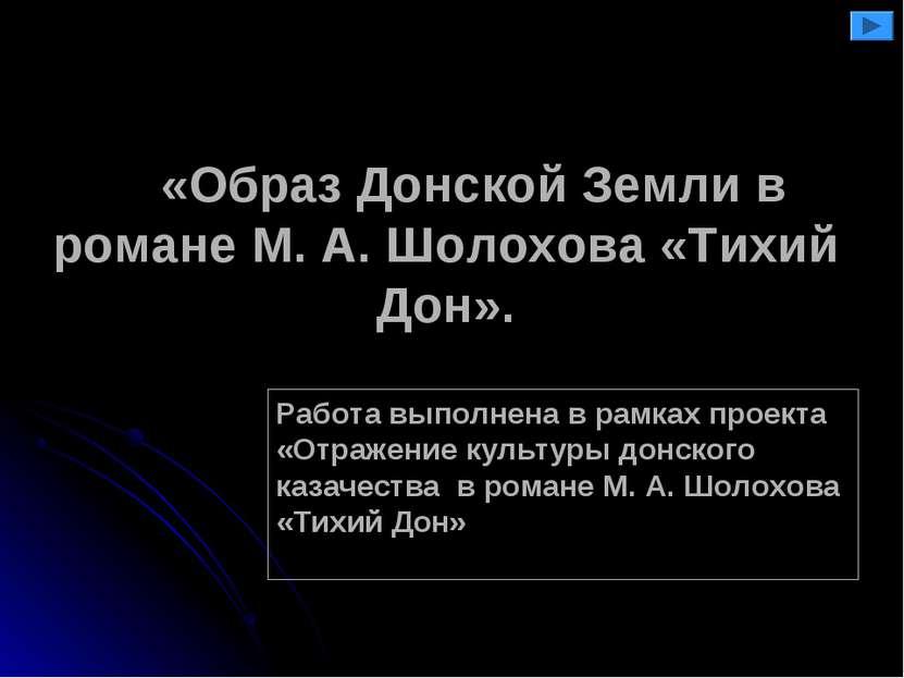 «Образ Донской Земли в романе М. А. Шолохова «Тихий Дон». Работа выполнена в ...