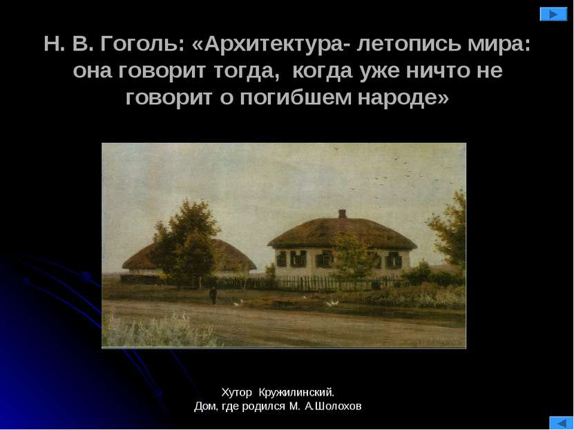 Н. В. Гоголь: «Архитектура- летопись мира: она говорит тогда, когда уже ничто...
