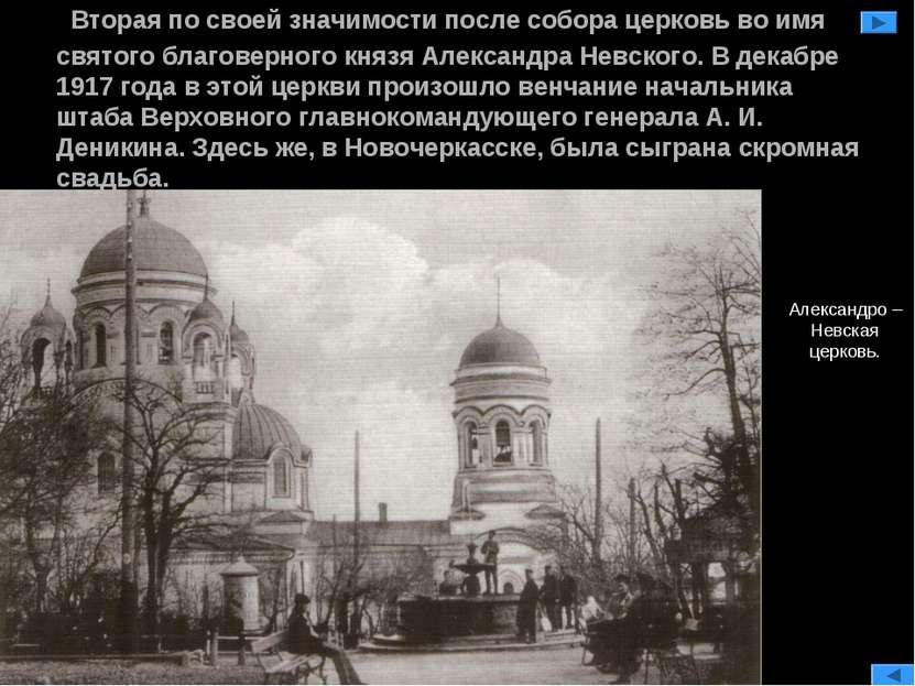 Вторая по своей значимости после собора церковь во имя святого благоверного к...