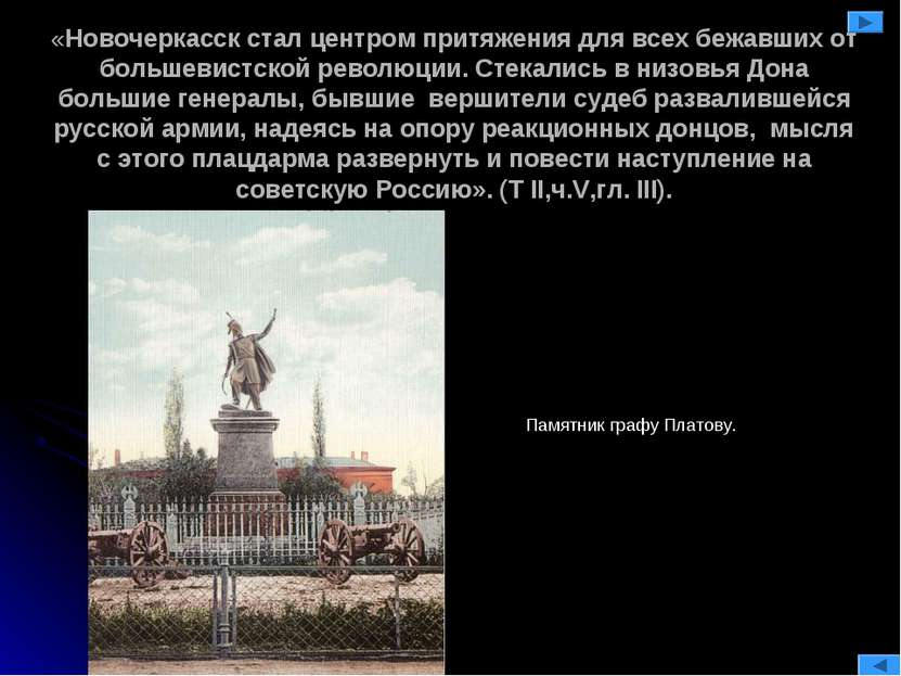 «Новочеркасск стал центром притяжения для всех бежавших от большевистской рев...