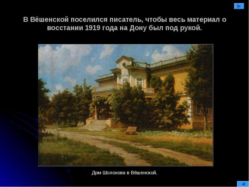 В Вёшенской поселился писатель, чтобы весь материал о восстании 1919 года на ...