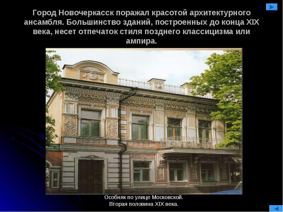 Город Новочеркасск поражал красотой архитектурного ансамбля. Большинство здан...