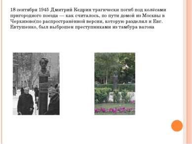 18 сентября 1945 Дмитрий Кедрин трагически погиб под колёсами пригородного по...