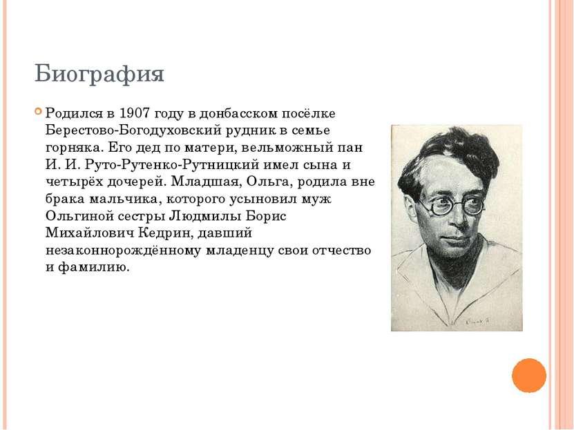 Биография Родился в 1907 году в донбасском посёлке Берестово-Богодуховский ру...