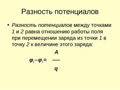 Разность потенциалов Разность потенциалов между точками 1 и 2 равна отношению...