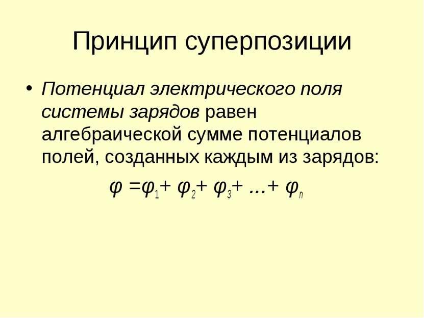 Принцип суперпозиции Потенциал электрического поля системы зарядов равен алге...